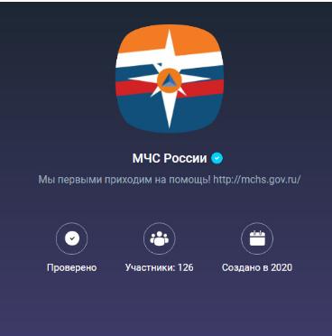 МЧС России открывает официальное сообщество в мессенджере «Вайбер»