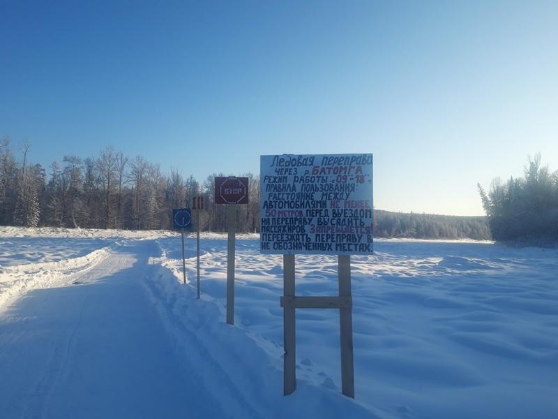 Инспекторы ГИМС МЧС России подтвердили безопасность ледовой переправы в Аяно-Майском районе